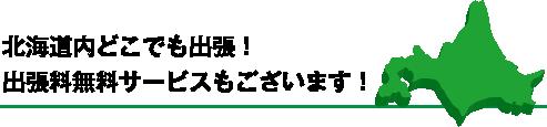 北海道内どこでも出張!出張無料サービスもございます!
